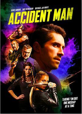 意外杀手 Accident Man