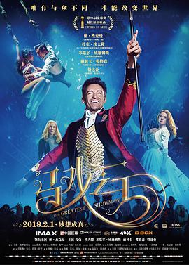 马戏之王 The Greatest Showman