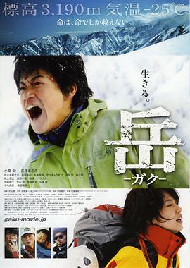 岳:冰峰救援 岳 -ガク-