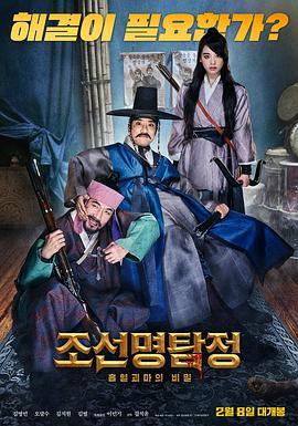 朝鲜名侦探:吸血怪魔的秘密 조선명탐정: 흡혈괴마의 비밀
