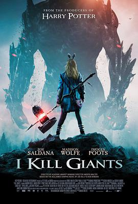 我杀巨人 I Kill Giants