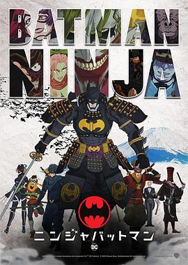 忍者蝙蝠侠 Batman Ninja