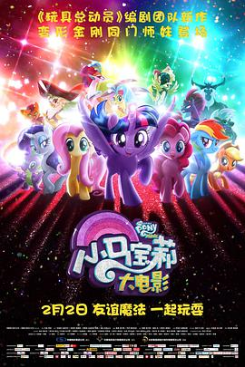 彩虹小马 My Little Pony: The Movie