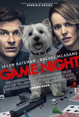 游戏之夜 Game Night