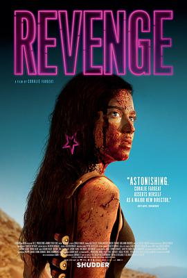 复仇 Revenge