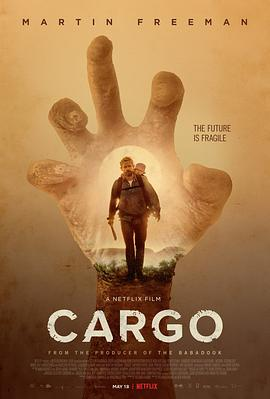 负重前行 Cargo