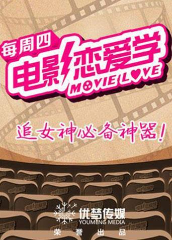 电影恋爱学 2017