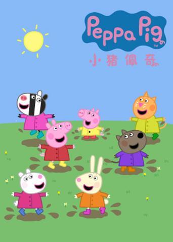 小豬佩奇 第五季