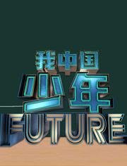 我中国少年第2季 2018年