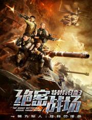 特种兵归来3:绝密战场