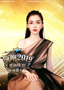 2019浙江领跑跨年演唱会 2018年