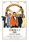 王牌特工2:黄金圈 Kingsman: The Golden Circle