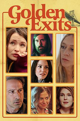 黄金出口 Golden Exits