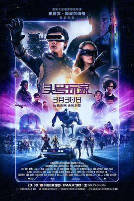 头号玩家 Ready Player One