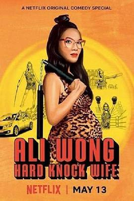 黄阿丽:铁娘子 Ali Wong: Hard Knock Wife